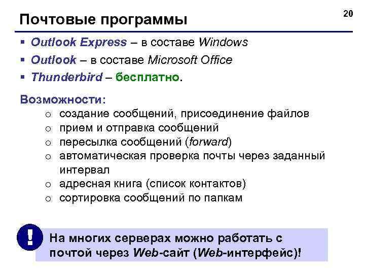 20 Почтовые программы § Outlook Express – в составе