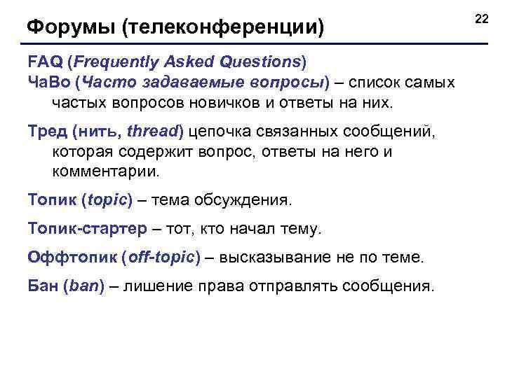 22 Форумы (телеконференции) FAQ (Frequently Asked Questions) Ча. Во
