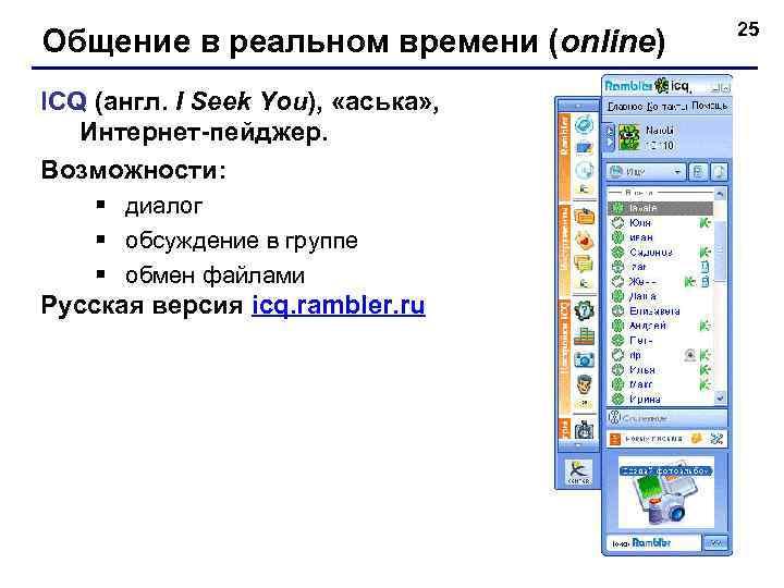 25 Общение в реальном времени (online) ICQ
