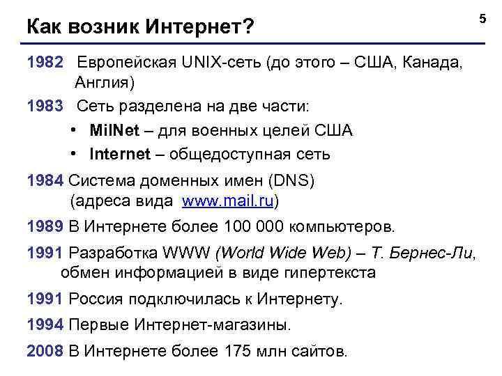 5 Как возник Интернет? 1982 Европейская UNIX-сеть (до этого