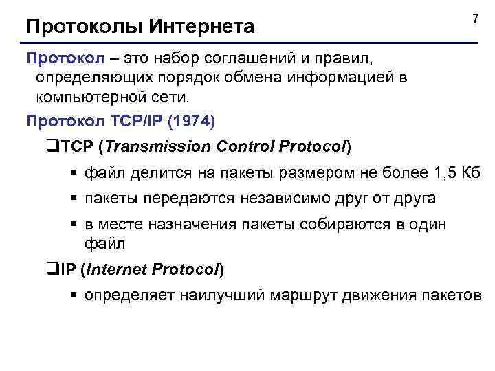 7 Протоколы Интернета Протокол – это набор соглашений и