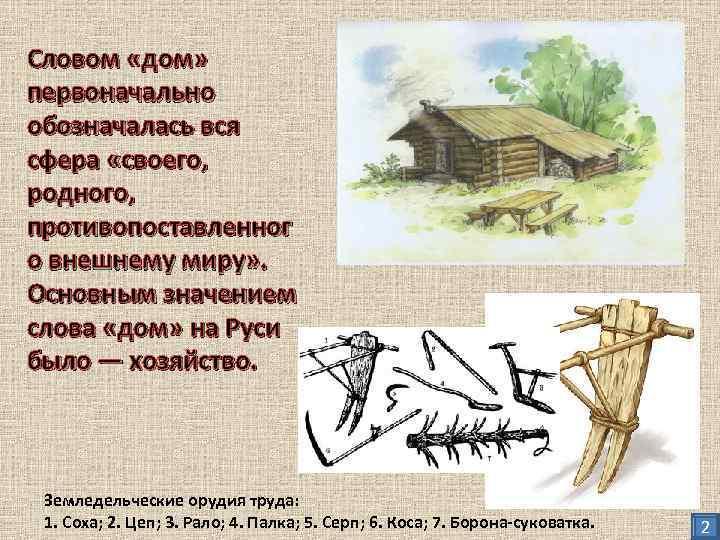 Словом «дом»  первоначально обозначалась вся сфера «своего,  родного,  противопоставленног о внешнему