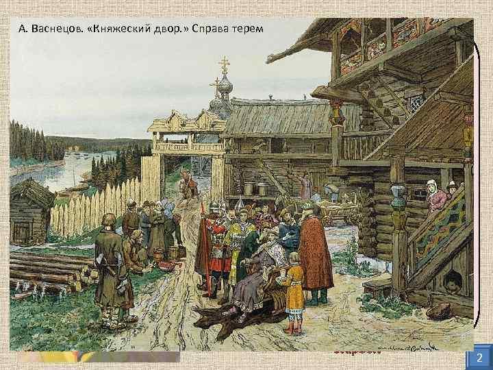 Хоромы- жилища князей и бояр : А.