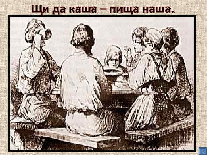 Щи да каша – пища наша.   Шавырин А. Масленица на Руси.