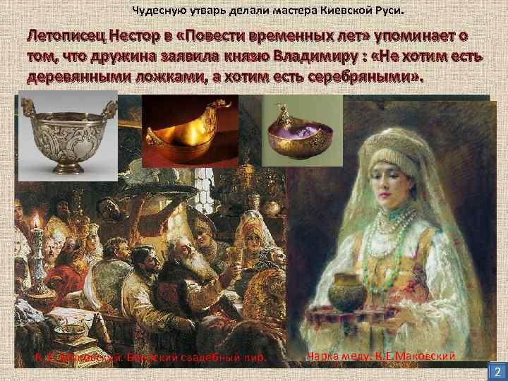 Чудесную утварь делали мастера Киевской Руси.  Летописец Нестор в «Повести