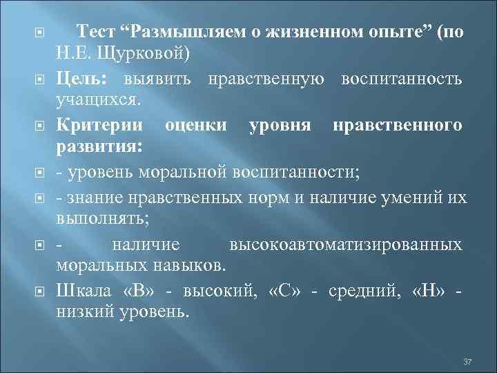 """Тест """"Размышляем о жизненном опыте"""" (по Н. Е. Щурковой) Цель:  выявить"""