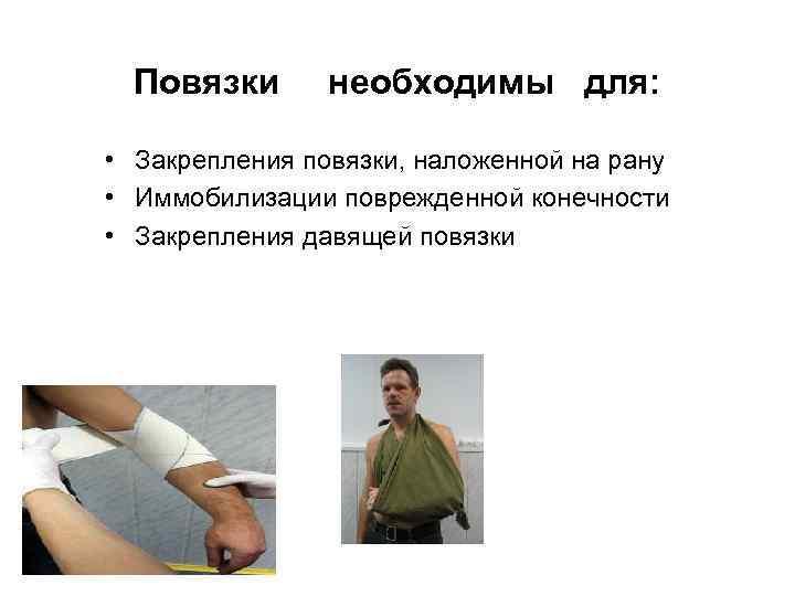 Повязки  необходимы для:  • Закрепления повязки, наложенной на рану • Иммобилизации