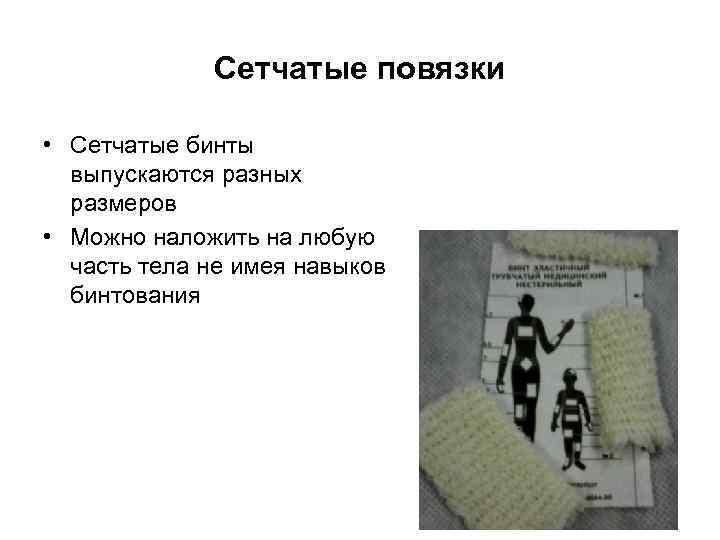 Сетчатые повязки  • Сетчатые бинты  выпускаются разных  размеров