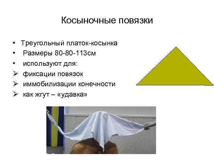 Косыночные повязки  •  Треугольный платок-косынка •  Размеры 80