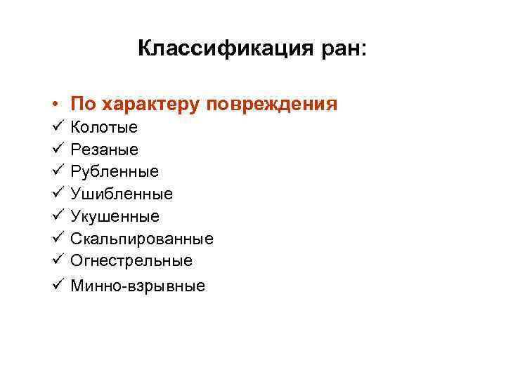 Классификация ран:  • По характеру повреждения ü  Колотые ü
