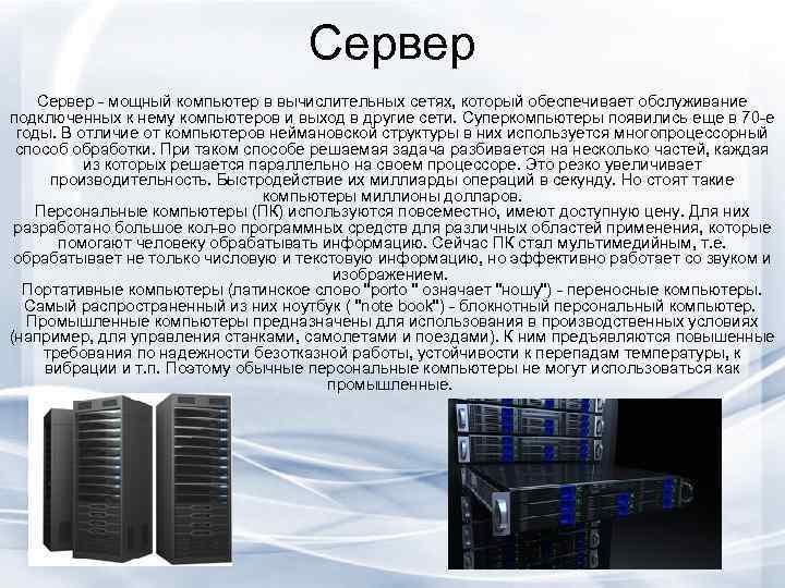 Сервер - мощный компьютер в вычислительных сетях, который