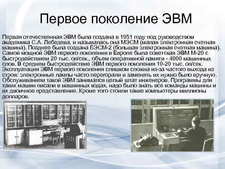 Первое поколение ЭВМ Первая отечественная ЭВМ была создана в 1951 году под