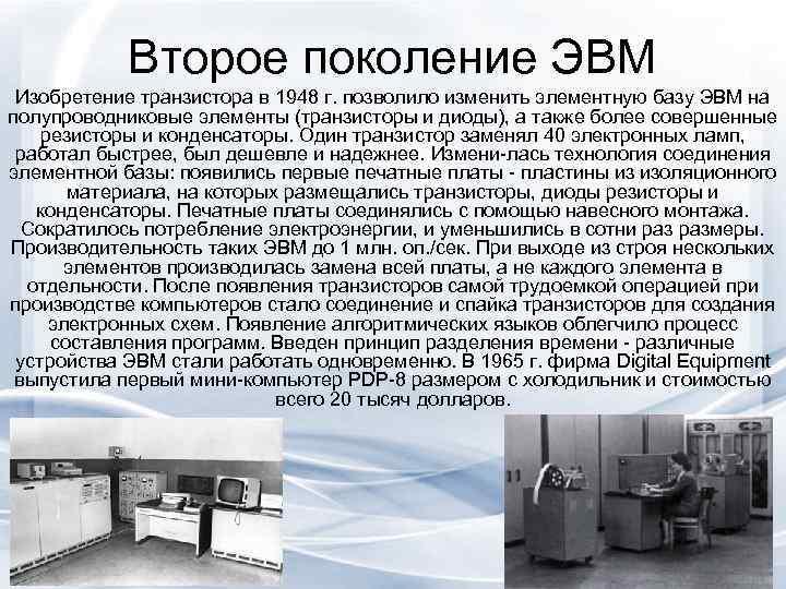 Второе поколение ЭВМ Изобретение транзистора в 1948 г. позволило изменить элементную базу