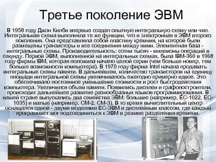 Третье поколение ЭВМ  В 1958 году Джон Килби впервые создал