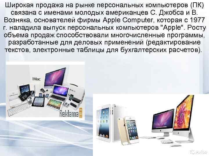 Широкая продажа на рынке персональных компьютеров (ПК) связана с именами молодых американцев С.