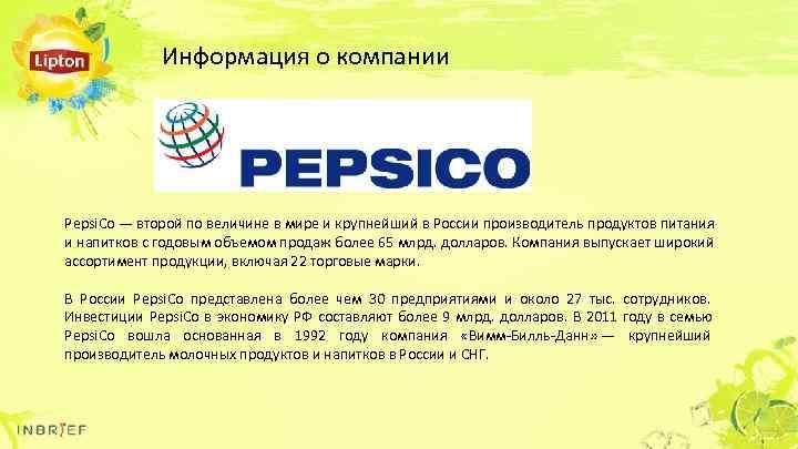 Информация о компании Pepsi. Co — второй по величине в