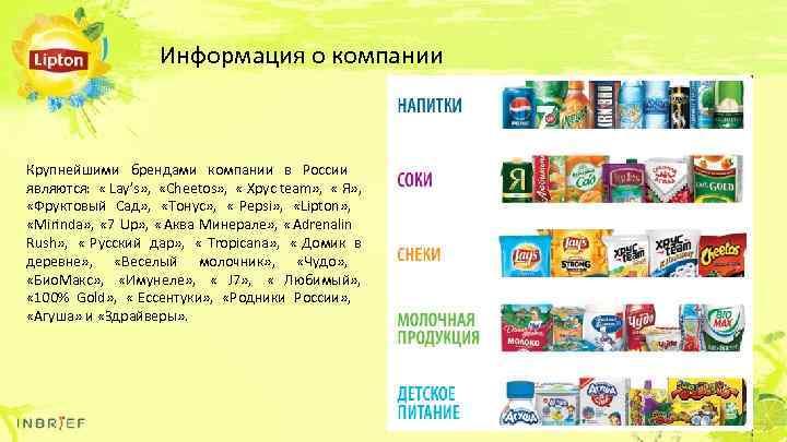 Информация о компании  Крупнейшими брендами компании в России