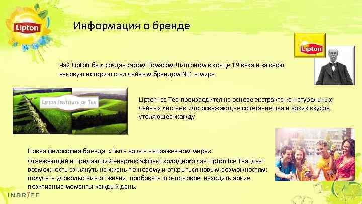 Информация о бренде  Чай Lipton был создан сэром Томасом Липтоном