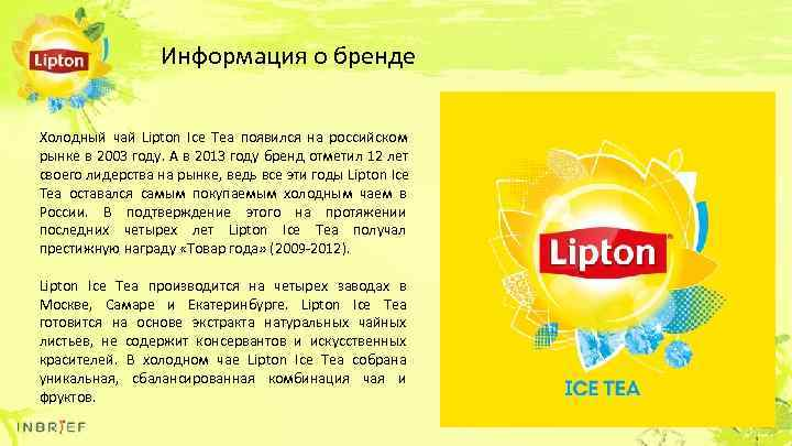 Информация о бренде Холодный чай Lipton Ice Tea появился на российском