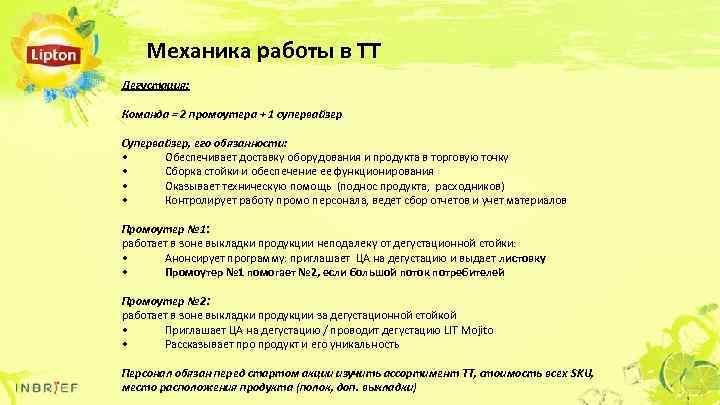 Механика работы в ТТ Дегустация:  Команда = 2 промоутера + 1