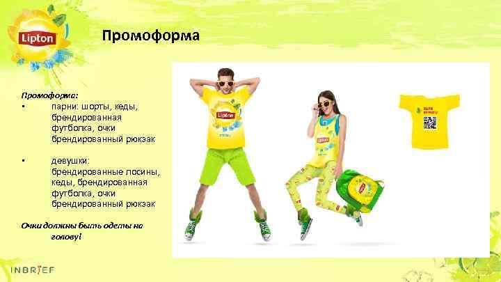 Промоформа:  • парни: шорты, кеды,  брендированная  футболка,
