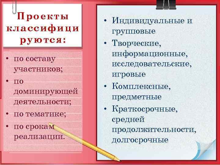 Проекты  • Индивидуальные и классифици   групповые  руются:  •