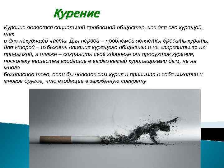 Курение является социальной проблемой общества, как для его курящей, так