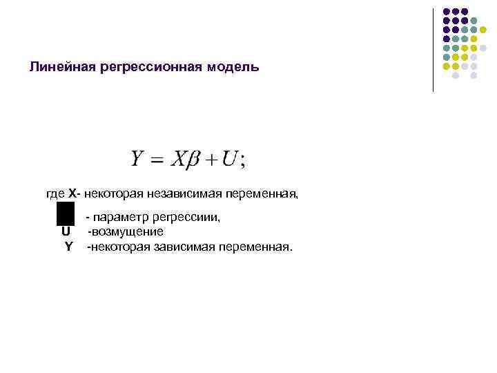 Линейная регрессионная модель  где X- некоторая независимая переменная,  - параметр регрессиии, U
