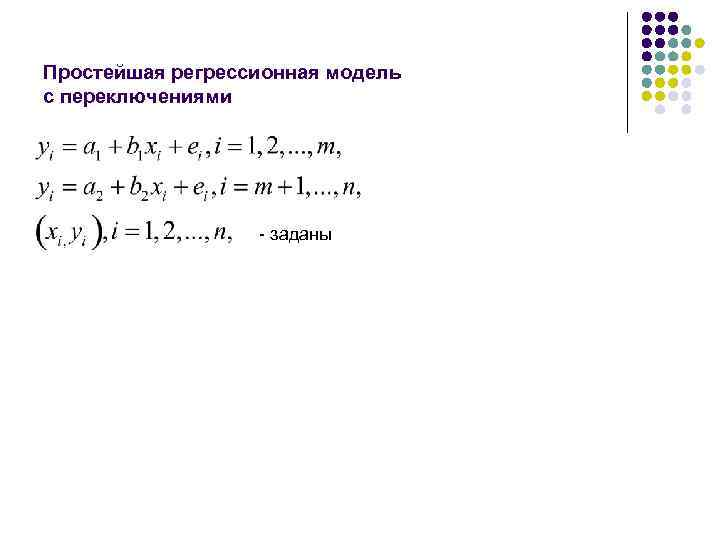 Простейшая регрессионная модель с переключениями    - заданы