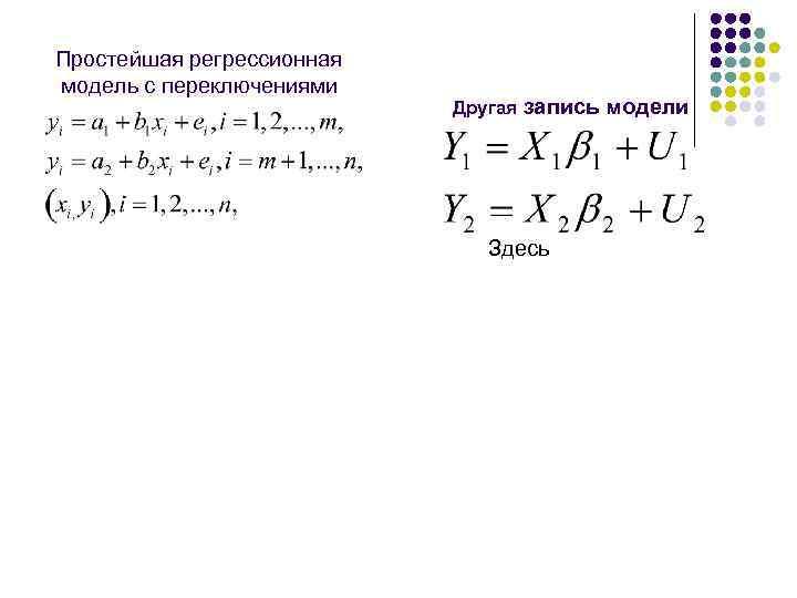 Простейшая регрессионная модель с переключениями      Другая запись модели