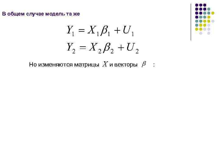 В общем случае модель та же   Но изменяются матрицы  и векторы