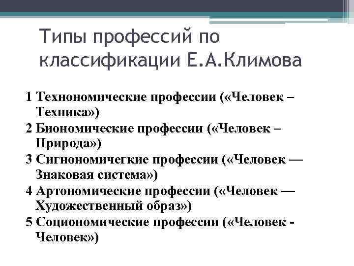 Типы профессий по классификации Е. А. Климова 1 Технономические профессии ( «Человек –
