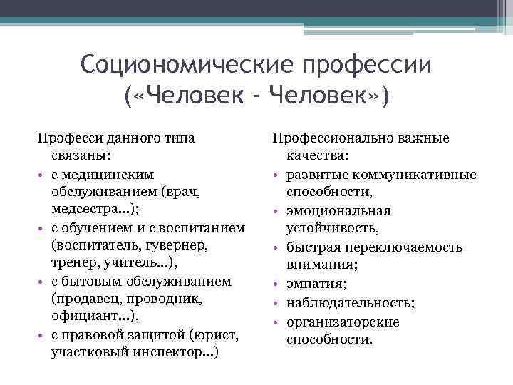 Социономические профессии  ( «Человек - Человек» ) Професси данного типа