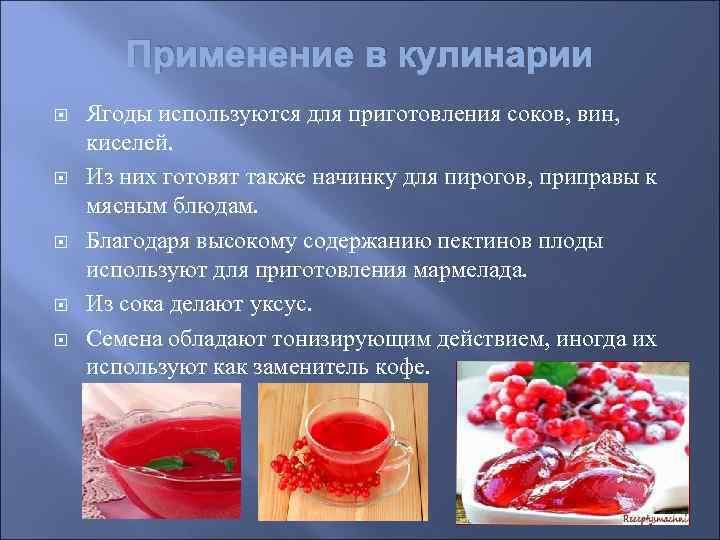 Применение в кулинарии Ягоды используются для приготовления соков, вин,  киселей. Из