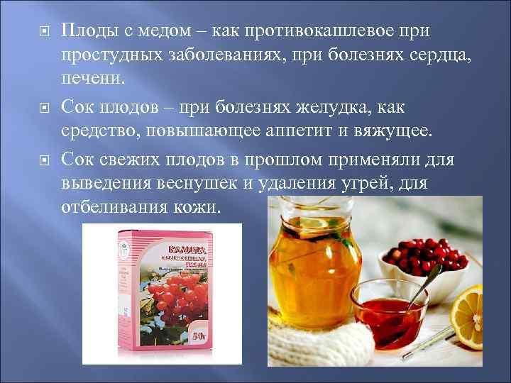 Плоды с медом – как противокашлевое при простудных заболеваниях, при болезнях сердца,