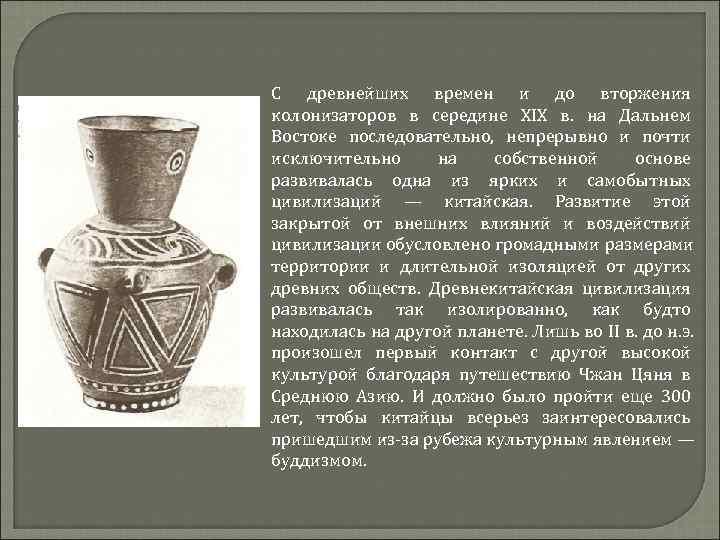 С древнейших времен и до вторжения колонизаторов в середине XIX в.  на Дальнем