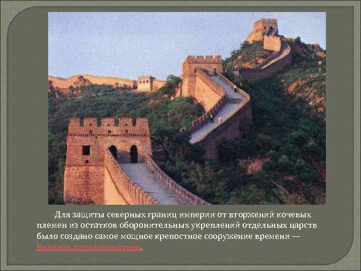 Для защиты северных границ империи от вторжений кочевых племен из