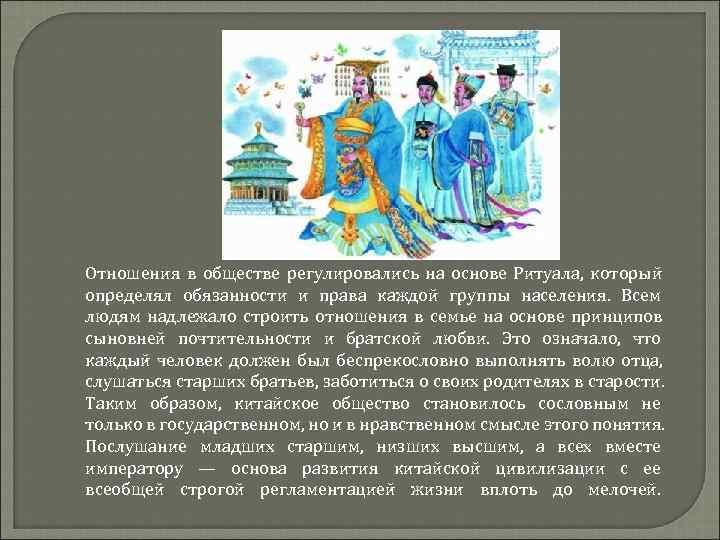 Отношения в обществе регулировались на основе Ритуала,  который определял обязанности и права каждой