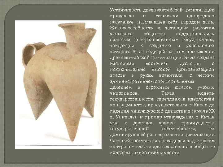 Устойчивость древнекитайской цивилизации придавало и этнически однородное население,  называвшее себя народом хань.