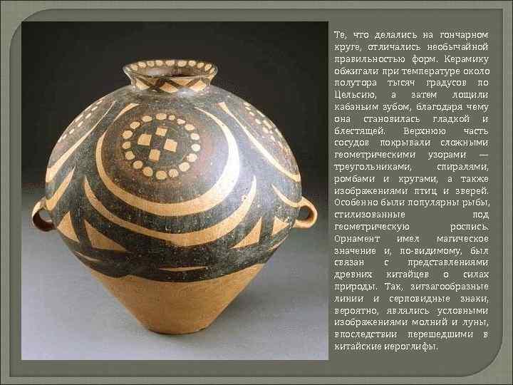 Те,  что делались на гончарном круге,  отличались необычайной правильностью форм.  Керамику