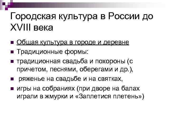 Городская культура в России до XVIII века n  Общая культура в городе и