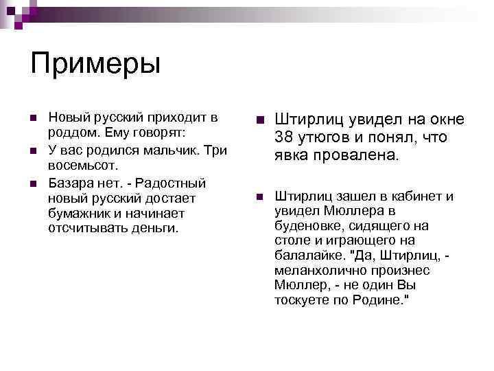 Примеры n  Новый русский приходит в n  Штирлиц увидел на окне роддом.
