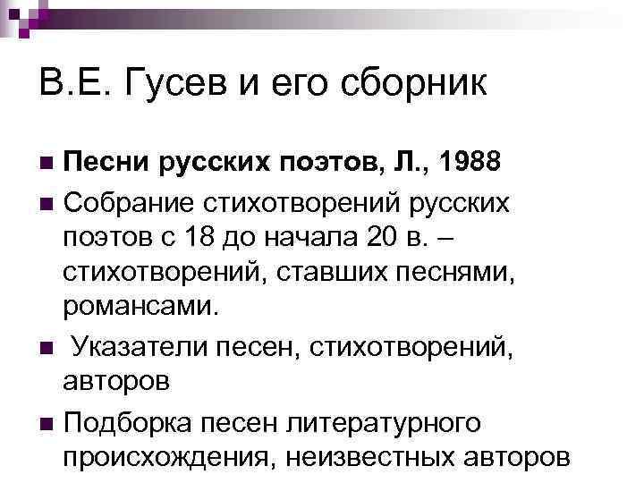 В. Е. Гусев и его сборник n Песни русских поэтов, Л. , 1988 n