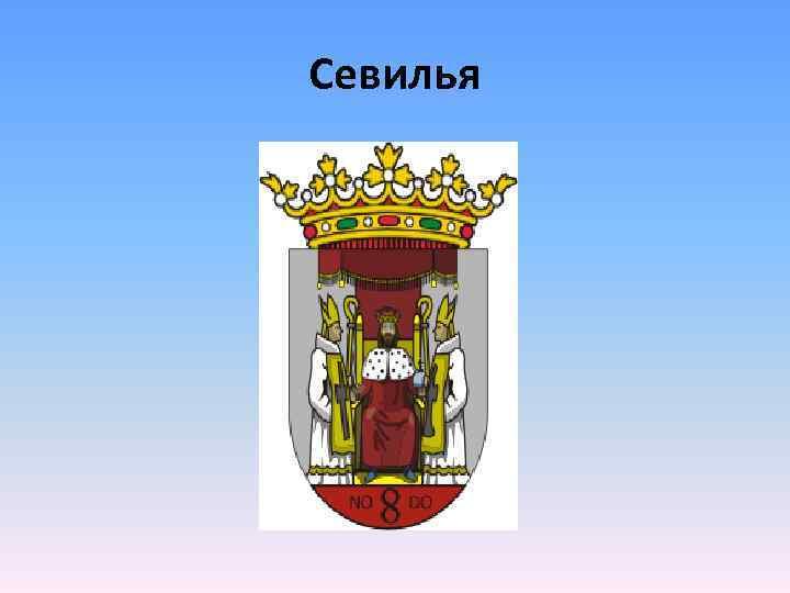 Севилья
