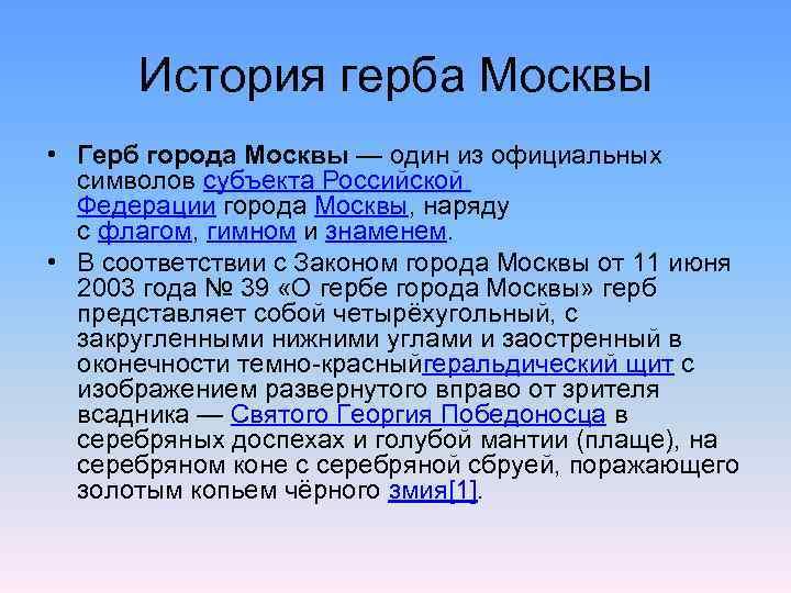 История герба Москвы • Герб города Москвы — один из официальных  символов