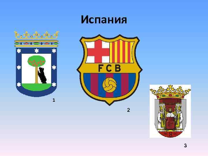 Испания 1  2    3