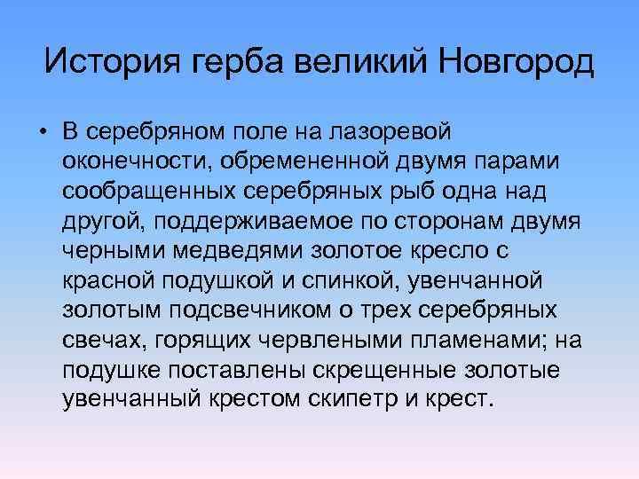 История герба великий Новгород • В серебряном поле на лазоревой  оконечности, обремененной двумя