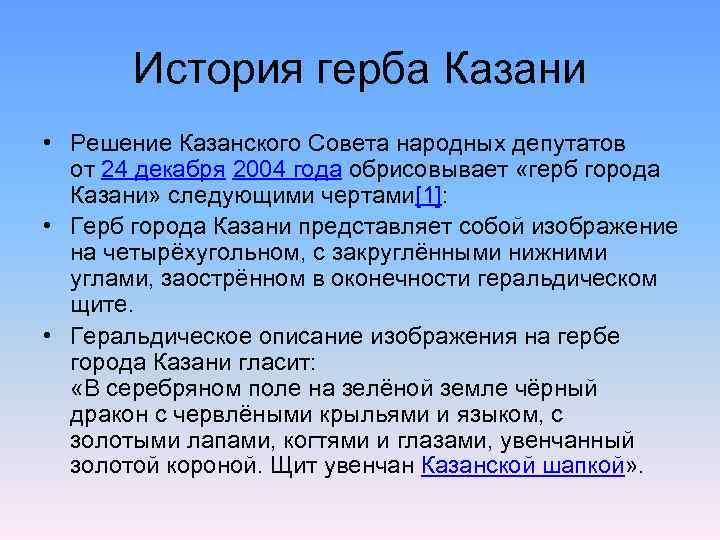 История герба Казани • Решение Казанского Совета народных депутатов  от 24