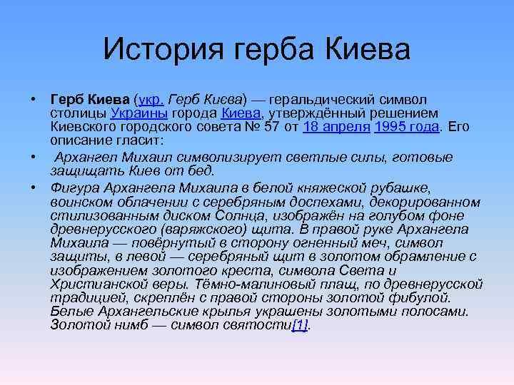 История герба Киева • Герб Киева (укр. Герб Києва) — геральдический
