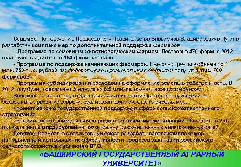 Седьмое. По поручению Председателя Правительства Владимировича Путина разработан комплекс мер по дополнительной поддержке